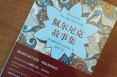 """Китай публикува """"Пернишки разкази"""" от Здравка Евтимова"""