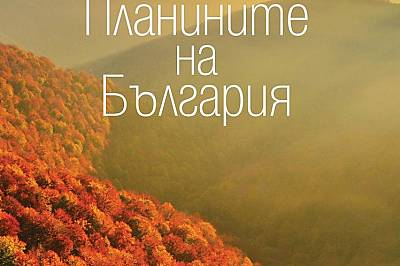 """""""Планините на България"""""""