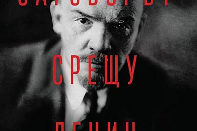 Заговорът срещу Ленин