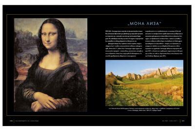Леонардо да Винчи - възхвала на ренесансовия човек