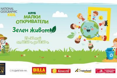 National Geographic Kids в Стара Загора