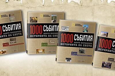 """""""1000 събития, които формираха историята на света"""""""