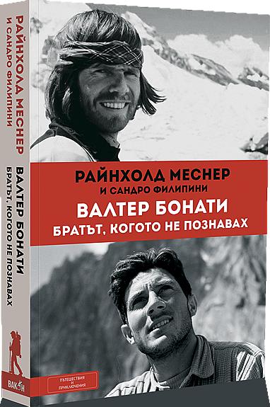 Райнхолд Меснер разказва за великия италиански алпинист Валтер Бонати