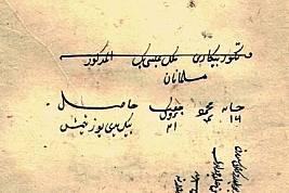 Османски документ от средата на XV в., в който се споменава името на спахията Шахин, с уточнение, че е син на християнски свещеник, както и...