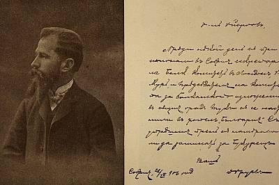 113 години от смъртта на Дамян Груев