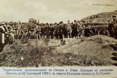 Независимостта на България – непоколебимост по пътя към Националния идеал