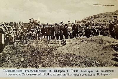 Съединението на Северна и Южна България завършва с признаването на Независимостта