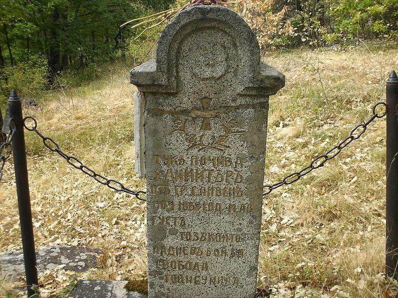 Предполагаемият гроб на Хаджи Димитър, под връх Кадрафил, над с. Свежен.