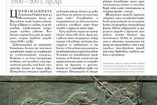 Месопотамските цивилизации: Асирийците обичали спорта, както показва този фриз от Ниневия. По време на управлението на Синахериб (704-681 г. пр.Хр.) Н...