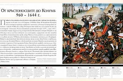 От кръстоносците до Колумб: Християни се сражават с мюсюлмани в битката за Антиохия по време на Първия кръстоносен поход през 1098 г. Последвалите кръ...