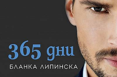 """""""365 дни"""""""