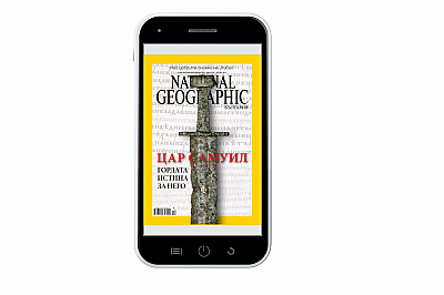 Дигитално издание за Android