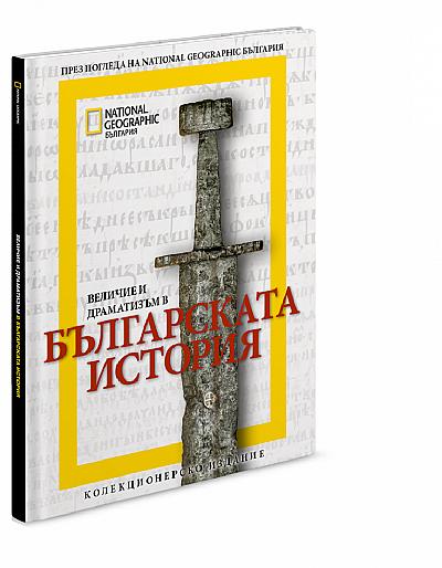 Величие и драматизъм в БЪЛГАРСКАТА ИСТОРИЯ