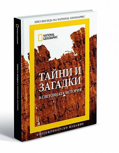 Второ издание на TАЙНИ И ЗАГАДКИ в световната история