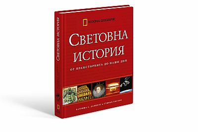 СВЕТОВНА ИСТОРИЯ - от праисторията до наши дни