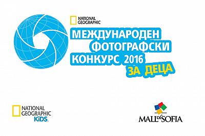 Призьори в националния етап на Международния фотографски конкурс за деца за 2016 г.