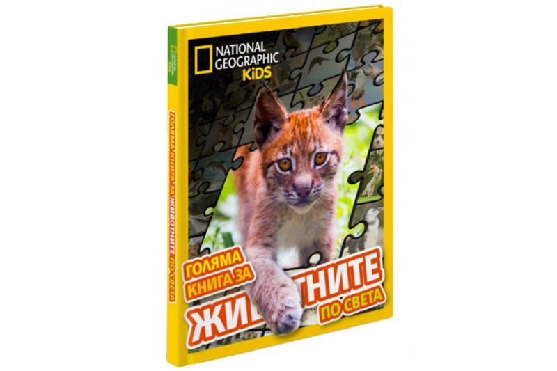 Голяма книга за животните по света сега с отстъпка 25%