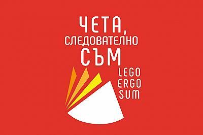 """""""Чета, следователно съм"""" / Lego ergo sum"""