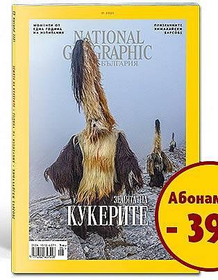 АБОНАМЕНТ National Geographic