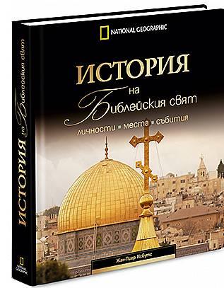"""Внушителната """"История на Библейския свят"""" с отстъпка 20% и безплатна доставка"""
