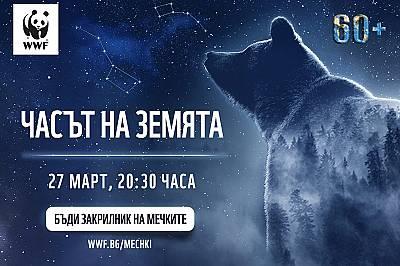 Грижата за мечките и хората във фокуса на Часа на Земята 2021