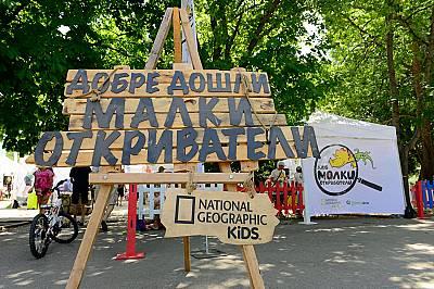 Клуб МАЛКИ ОТКРИВАТЕЛИ в София, 02.07.2017 г.