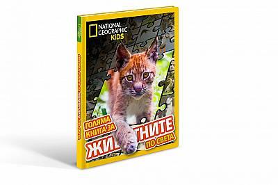 Голяма книга за животните по света