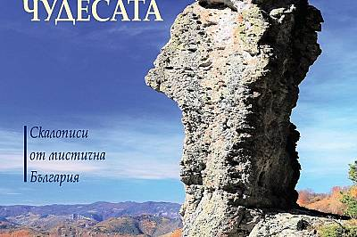 Николай Н.Нинов ни разкрива нови тайнства