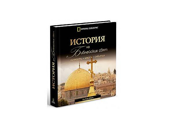 """Второ издание на """"История на Библейския свят"""" с отстъпка 20%"""