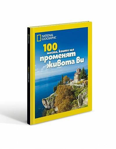 """""""100 места, които ще променят живота ви"""""""