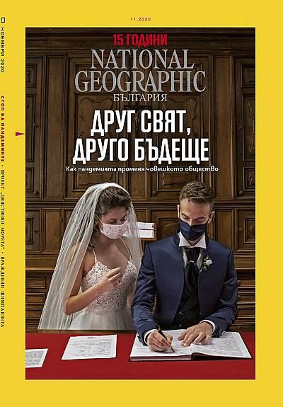 Ноември 2020 - 15 години National Geographic България