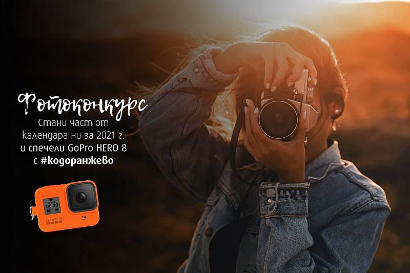 Стартира фотоконкурсът #кодоранжево на VIVACOM и списание National Geographic  България