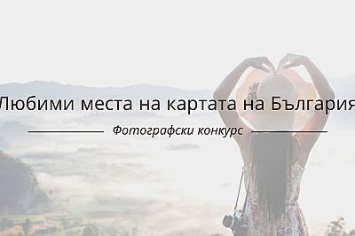 """Стартира фотоконкурс """"Любими места на картата на България"""""""