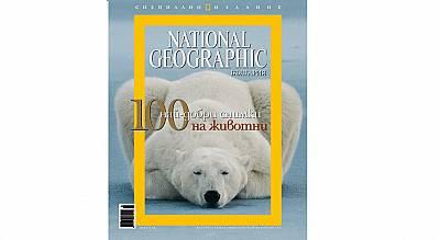 100 най-добри снимки на животни