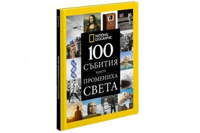 100 събития, които промениха света