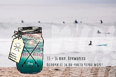 С почистване на плаж Ропотамо започва тазгодишната серия от инициативи за по-чисто Черно море на сърфистите от Wind2Win
